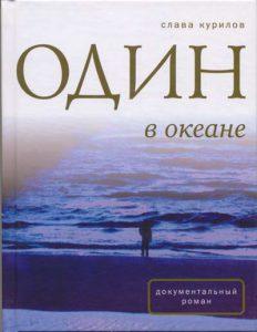 Слава Курилов, Один в Океане